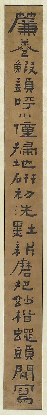 Calligraphy Museum Of Fine Arts Boston