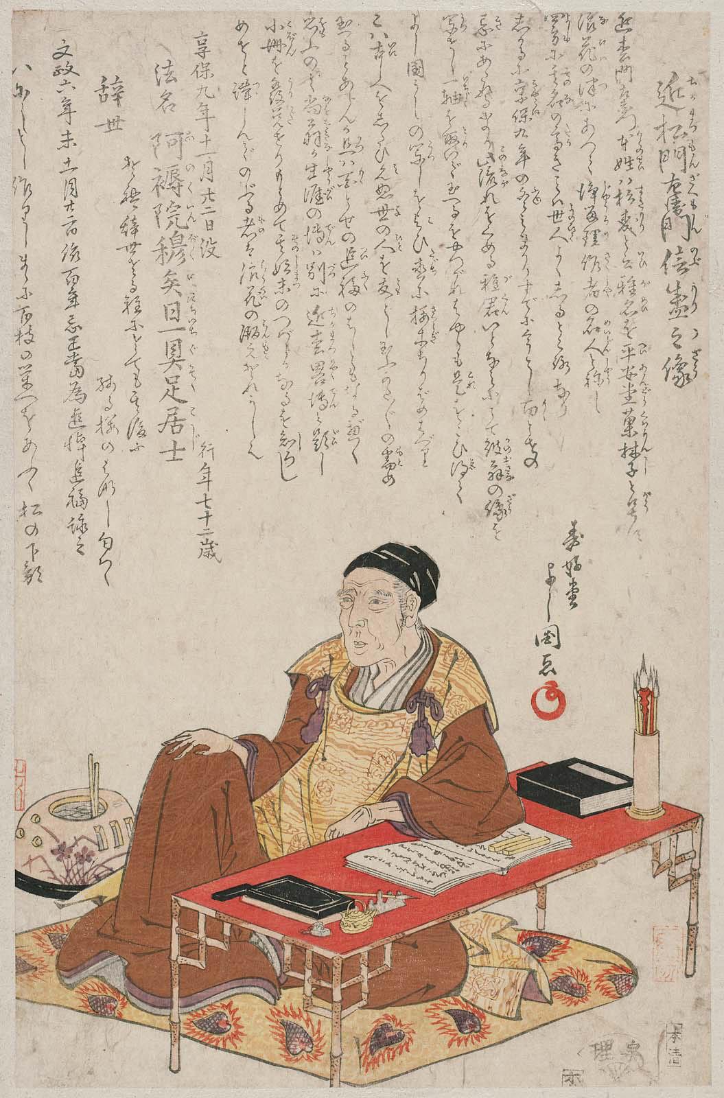 chikamatsu-monzaemon