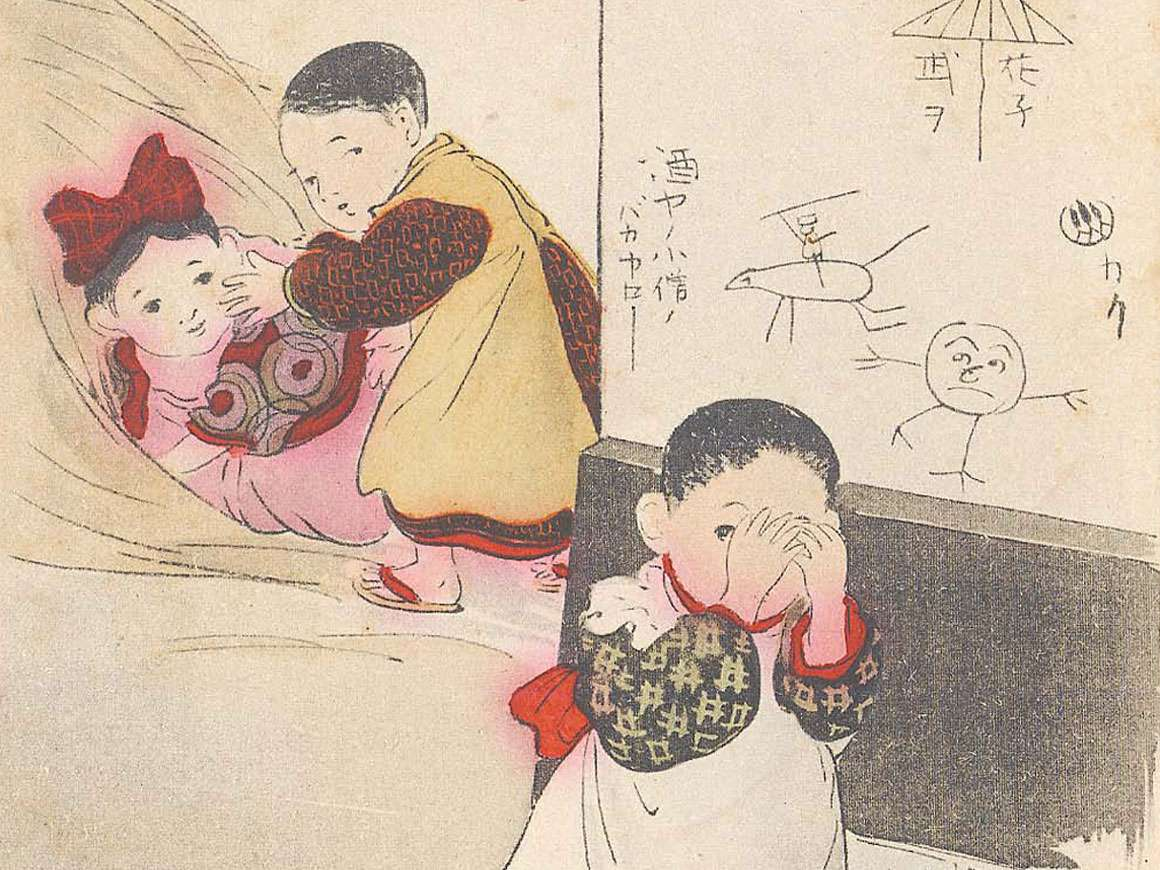 Detail of Japanese postcard depicting children playing hide-and-seek