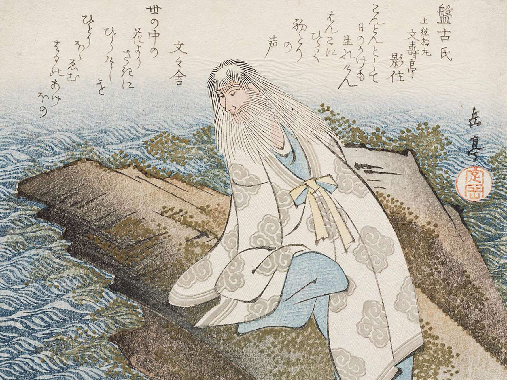 Yashima Gakutei, Pangu (Banko shi), from the series A Set of Ten Famous Numerals for the Katsushika Circle (Katsushikaren meisu juban), about 1821