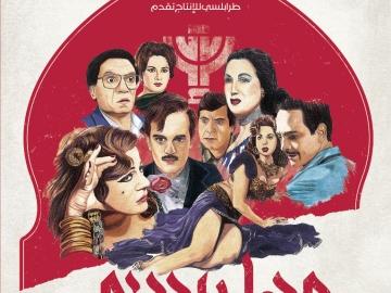 Film Still from Arabic Movie