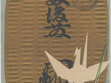 New Year's Card: Old Gold Coin with Paper Crane and Pine Leaf
