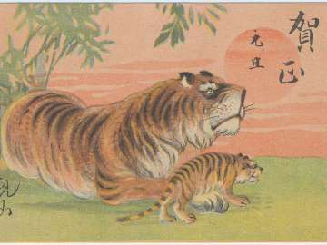 New Year's Card: Tiger Family and Sun