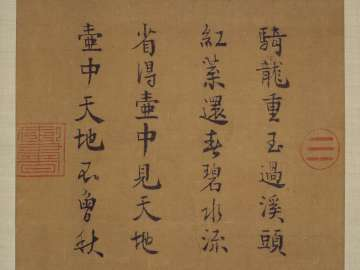 Calligraphy of a quatrain in semi-cursive and regular scripts