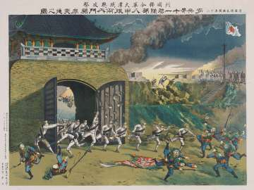 General Attack on the Tientsin Castle by the Allied Armies: The Hakko-tai Corps of the 11th Regiment Opening the South Inner Gate and Charging