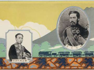 Emperor Meiji and Maejima Hisoka, Minister of Communications