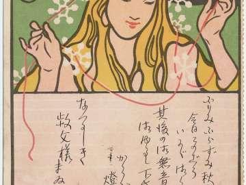 Woman with Garland of Snowflakes from Chûgaku sekai
