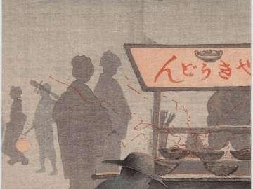 2 O'clock at Night in Yoshiwara (Obike) from the series The Twelve Hours of the Yoshiwara