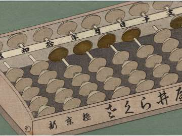 New Year's Card with Design of an Abacus