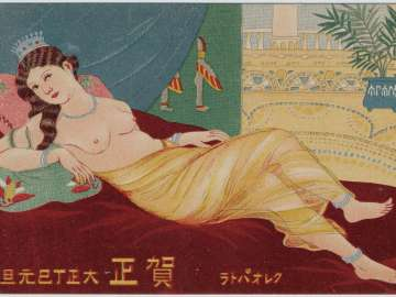 New Year's Card:  Cleopatra from Historical Photographs (Rekishi shashin)