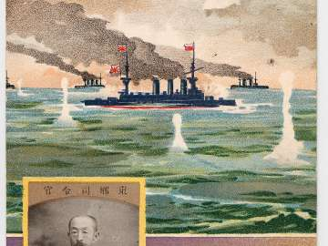 The Battle of the Japan Sea with General Togo; no.5