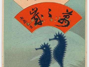 New Year's Card: Seahorses