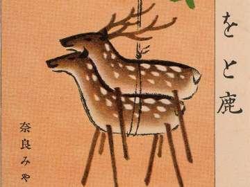 Deer Couple (Meoto jika) from Ehagaki sekai