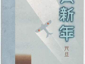 New Year's Card: Planes and Japanese Flag