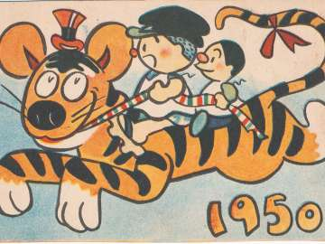 New Year's Card: Tiger and Children