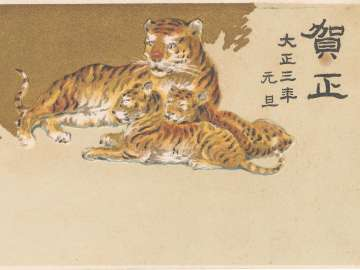 New Year's Card: Tiger Family