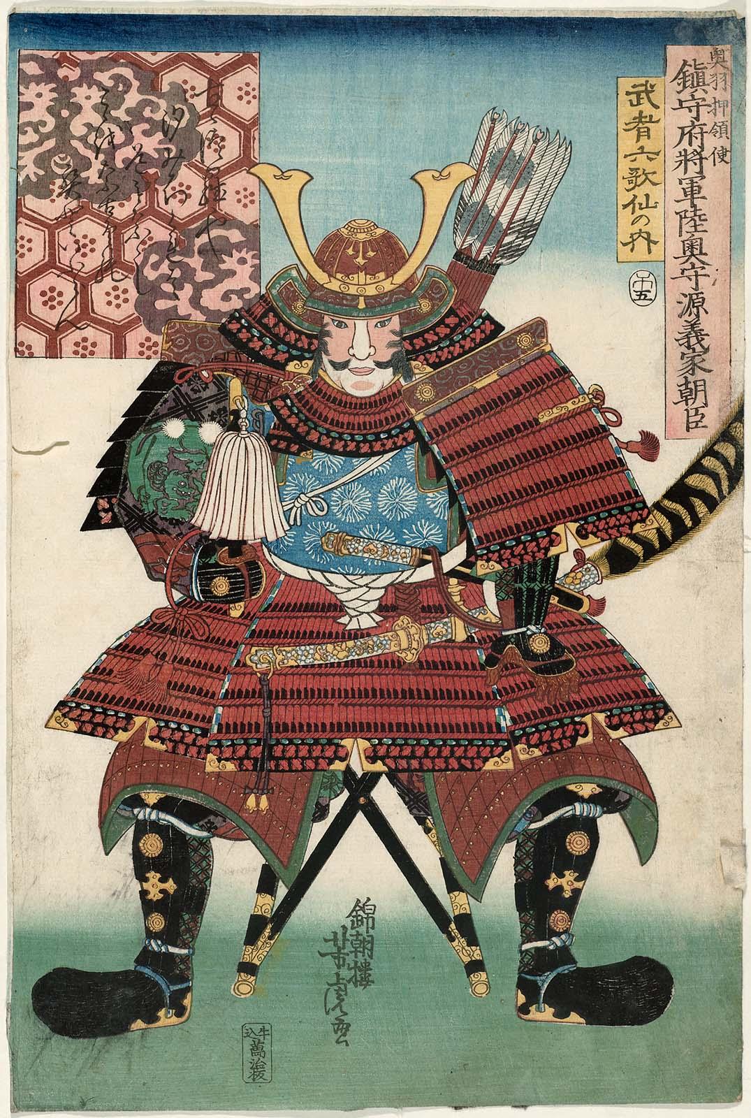 Lord Minamoto Yoshiie, Ôryôshi...