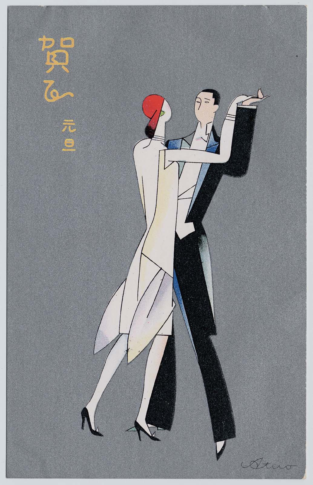 new years card modern couple dancing
