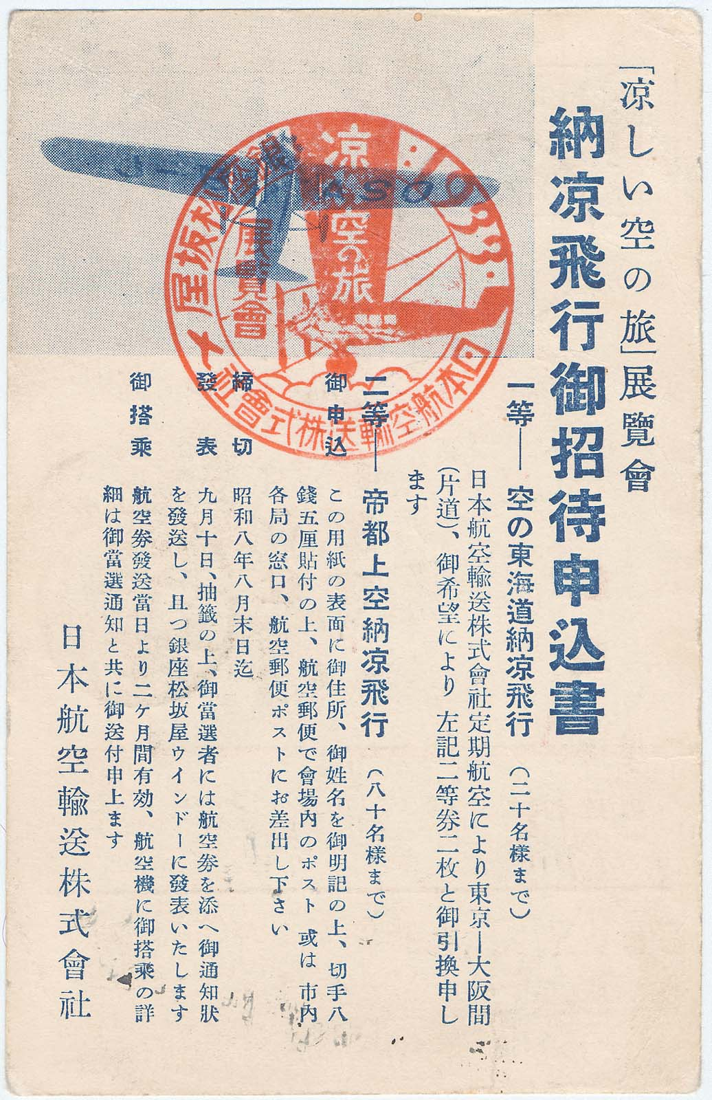 Postcard for application to a invitation of a flight of japan postcard for application to a invitation of a flight of japan airlilne stopboris Image collections