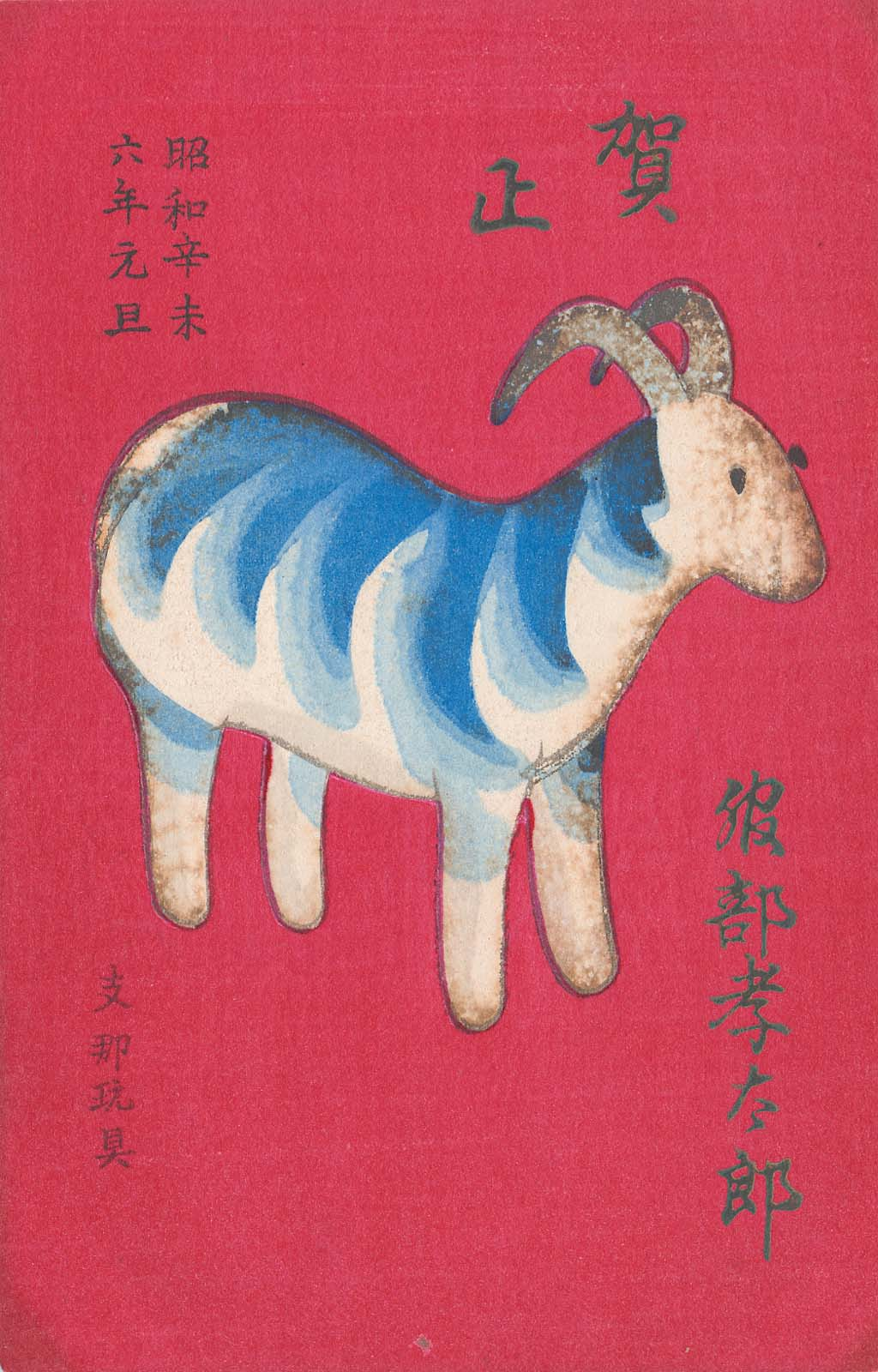 New Years Card Chinese Toy Goat Museum Of Fine Arts Boston