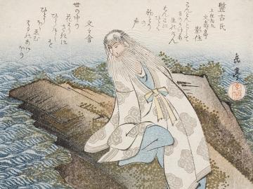 Yashima Gakutei, Pangu (Banko shi), from the series A Set of Ten Famous Numerals for the Katsushika Circle (Katsushikaren meisu juban), about 1821