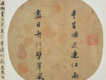 Calligraphy of poem by Su Shi in semi-cursive and regular scripts