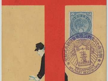 Japanese Postal Service