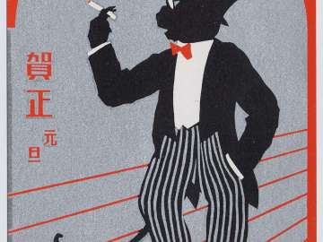 New Year's Card:  The Monkey in Morning Suit (from an unidentified series) of New Year's cards