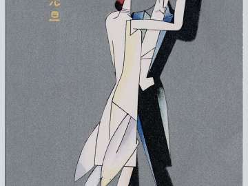 New Year's Card:  Modern Couple Dancing