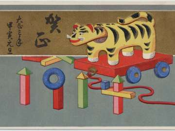 New Year's Card: Tiger Among Toys