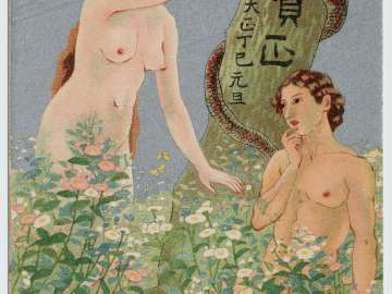 New Year's Card:  Adam and Eve from Historical Photographs (Rekishi shashin)