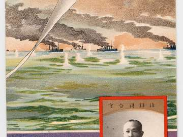 The Battle of the Japan Sea with General Yamada, no.6