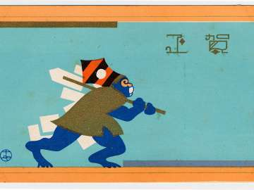 New Year's Card: Monkey Dressed for Sanbasô Dance