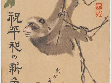 New Year's Card: Monkey Holding a Branch