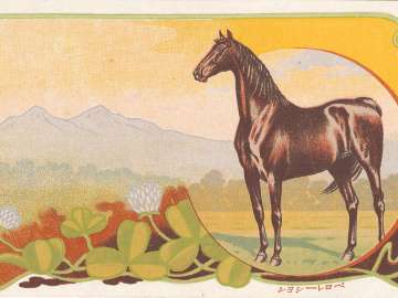 Other Asian Antiques 47 X 31cm Asian Antiques Vintage Chinese Horse Picture Charcoal/pencil On Yellow Background