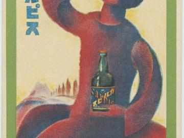 Advertisement for Calpis: First Prize Winner for Poster Design